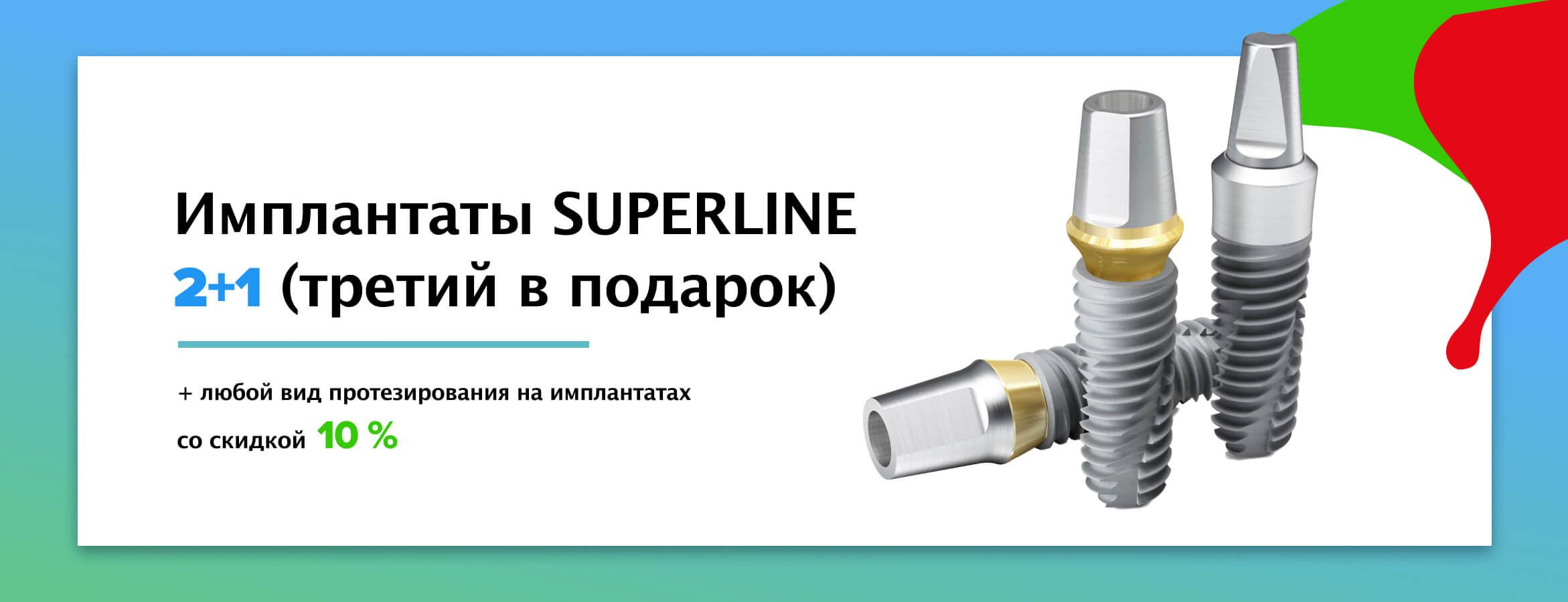 Имплантат SuperLine 2+1 и любой вид протезирования на имплантатах со скидкой 10%