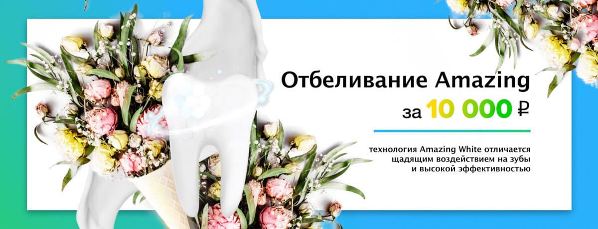 Акция на Отбеливание Amazing за 10 000 рублей